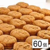人形焼どっさり60個(20個入り×3袋)※無選別・簡易包装