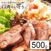 杜の都仙台名物 肉厚牛たん(塩味)/500g