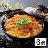 【150g×6個】祇園又吉 だし香る京風かつとじ(KF-DK) レンジで温めるだけの簡単調理!