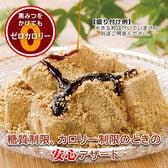 【115g×20袋】ゼロカロリー 希少糖わらび餅風 黒みつ味