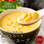 24種の緑黄色野菜の贅沢とろーりコーンスープ【24食入り】