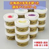 【計18個セット(6種×各3個)】北海道 十勝カウベルアイス