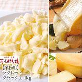【1kg】花畑牧場 ラクレットチーズ・クラッシュタイプ【業務用】