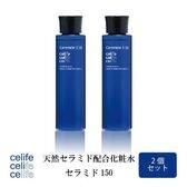 【2個セット】天然セラミド配合化粧水 セラミド150