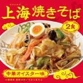 上海焼きそば 2食(生麺)