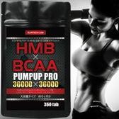 HMB×BCAA パンプアッププロ 36000×36000 大容量360粒