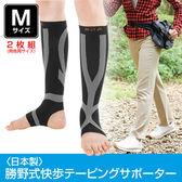 【ブラック/M】〈日本製〉勝野式快歩テーピングサポーター同色2枚組