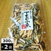 【計600g(300g×2袋)】アーモンド小魚