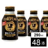 【48本】ジョージアヨーロピアン香るブラック 290mlボトル缶