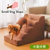 小型犬用スロープ