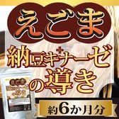 えごま+納豆キナーゼの導き