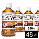 【48本】からだすこやか茶W 350mlPET