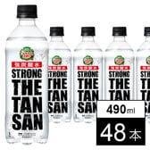 【48本】カナダドライ ザ・タンサン・ストロング 490mlPET
