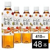 【400円OFFクーポン対象】【48本】からだ巡茶 410mlPET