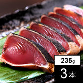 【計約705g(約235g×3)】高知特産 藁焼きカツオのタタキ