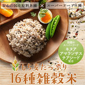 【計2kg(500g×4袋)】もち麦たっぷり16種雑穀米