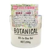 【3個セット】ボタニカル オールインワンゲル 290g