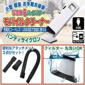 USB充電式サイクロンハンディクリーナー モバクリン