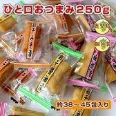 【250g/38〜45包】ひと口おつまみ漬物!醤油・みそ・梅...