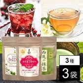【3種3袋セット】水にサッと溶ける<人気のお茶セット>ルイボス・ジャスミン・抹茶