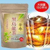 茶の雫 中国福建省 黒烏龍茶粉末 大容量約150杯分