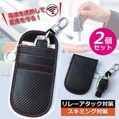 【2個セット】リレーアタック防止 電波遮断キーケース