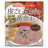 玉ねぎスープ【お徳用!約100食】万能調味料としても大活躍