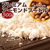 【500g】アーモンドプードル