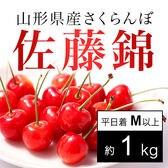 【予約受付】<平日着(19時-21時)>山形県産さくらんぼ「...