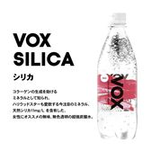 【24本/シリカ】VOX(ヴォックス)強炭酸水  500ml