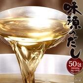 【50包】国産 味源のだし
