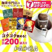 【7種計200袋】[加藤珈琲店]ドリップバッグコーヒー ゴクゴク飲むセット