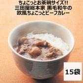 【15袋】三田屋総本家 黒毛和牛の欧風ちょこっとビーフカレー