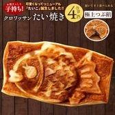 【4匹入】クロワッサンたい焼き(極上つぶ餡)