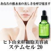 ヒト由来幹細胞配合美容液 ステムセル20