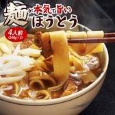 【4人前】麺が本気で旨い ほうとう (240g×2袋)