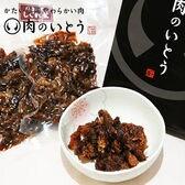 最高級A5ランク 仙台牛すき焼き煮/100g×2袋
