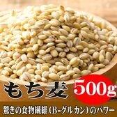 【500g】もち麦  驚きの食物繊維 β-グルカン スーパーフード 雑穀 麦飯