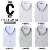 【Cset-トラッドスタイル/LL(43)】ワイシャツ半袖 ...