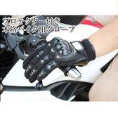 【クローズブルー/サイズXL】プロテクター付き本格バイク用グローブ