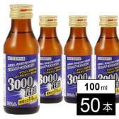【計50本(100mL ×5箱)】糖質ゼロ!「ビタカイザー3000ゼロ」