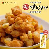 【1箱 6袋入】札幌おかき Oh!焼とうきび 北海道 土産 YOSHIMI(ヨシミ)