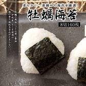 【8枚切(160枚入)】国産 牡蠣海苔 チャック付き(ご家庭用)