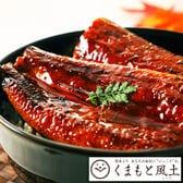【2尾×160g】九州産 うなぎ の 蒲焼き 大サイズ