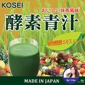【金の酵素青汁】3g×44本
