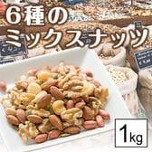〈72時間限定300円クーポン〉【1kg】6種のどっさりミックスナッツ [有塩]