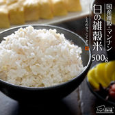 【500g】白の雑穀(24種の国産100%雑穀)