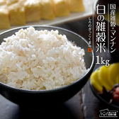 【1kg】白の雑穀(24種の国産100%雑穀)