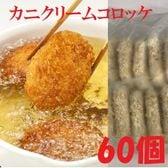 【60個/小分け】大容量「かにクリームコロッケ」20個×3袋