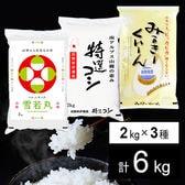 【6kg(2kg×3袋)】平成30年産 人気3品種セット(雪若丸、ミルキークイーン、コシヒカリ)
